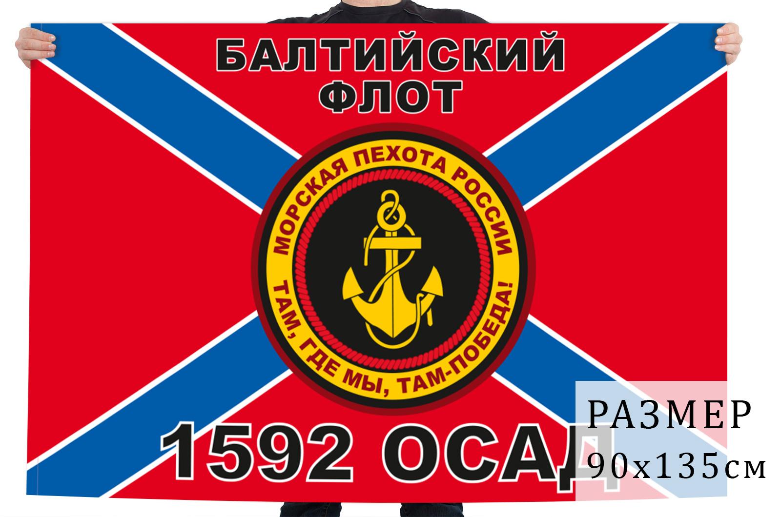 Флаг Морской пехоты 1592 ОСАД