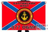 Флаг Морской пехоты 877 ОБМП