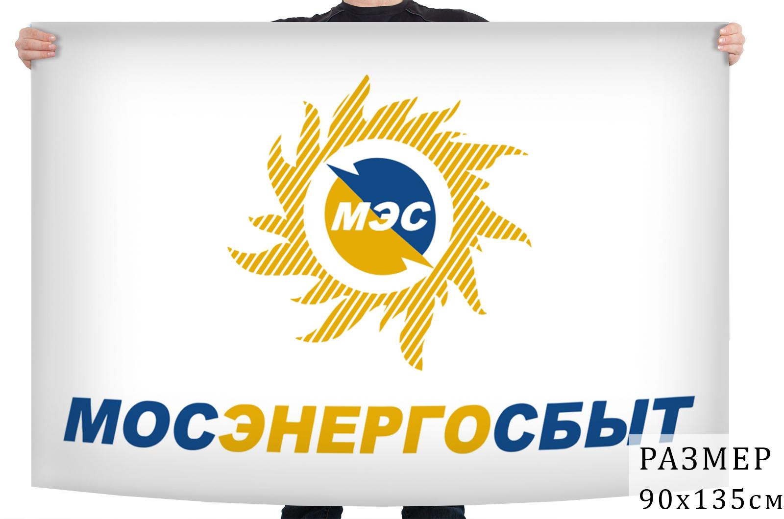 Флаг Мосэнергосбыта