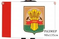 Флаг Москаленского района