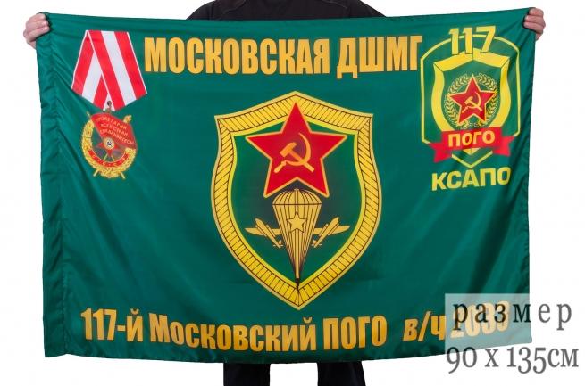 """Флаг """"Московская ДШМГ"""" - заказать с доставкой"""