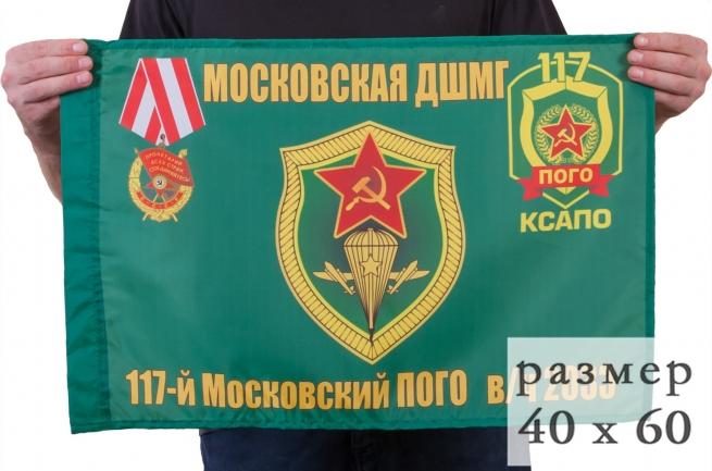 """Флаг """"Московская ДШМГ"""""""