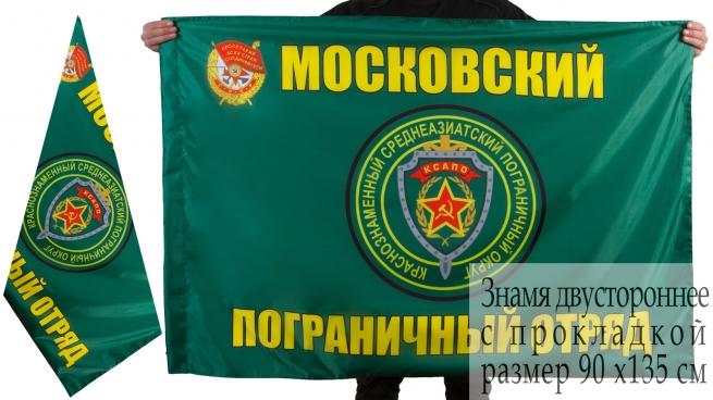 """Флаг """"Московский ПогО"""""""