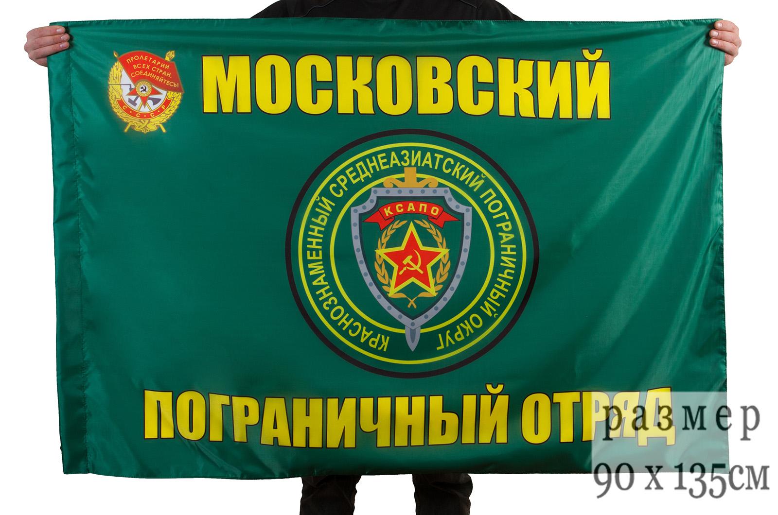 """Флаг """"Московский пограничный отряд"""""""