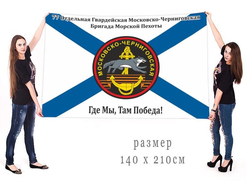 Флаг Московско-Черниговской 77-ой бригады Морской пехоты