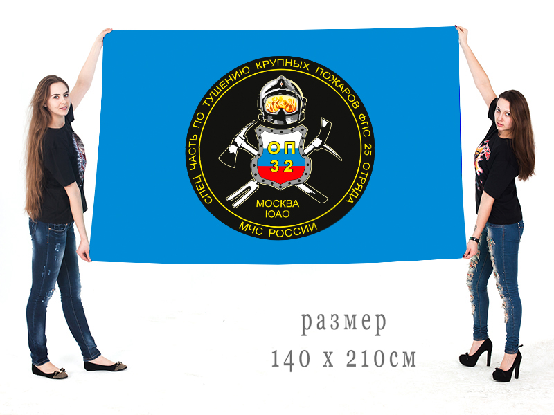 Флаг Московского 25 отряда спецчасти по тушению крупных пожаров МЧС