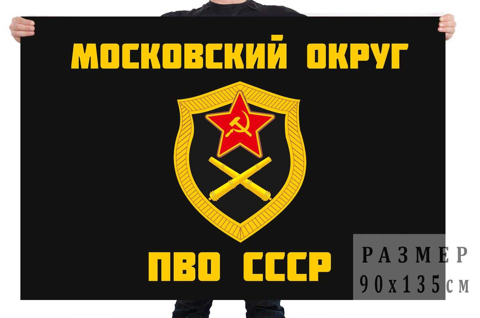 Флаг Московского округа ПВО СССР