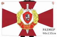Флаг московского подразделения СОБР