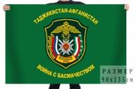 Флаг Московского Пограничного отряда