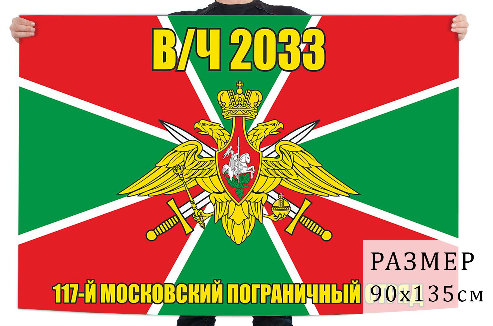 Флаг 117 Московского погранотряда
