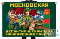 Флаг Московской десантно-штурмовой манёвренной группы