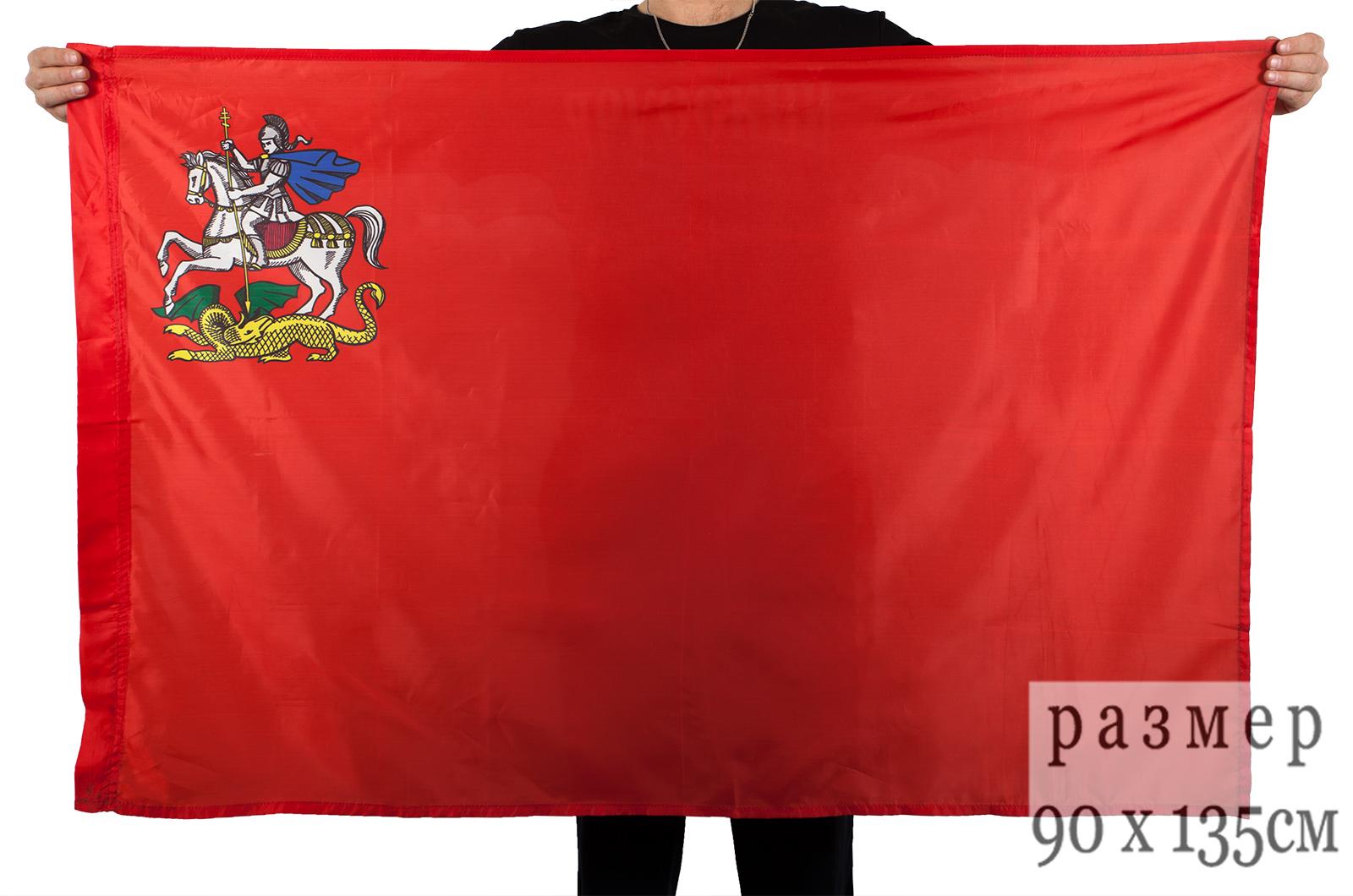 Купить официальный флаг Московской области