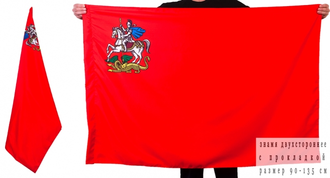 Двухсторонний флаг Московской области