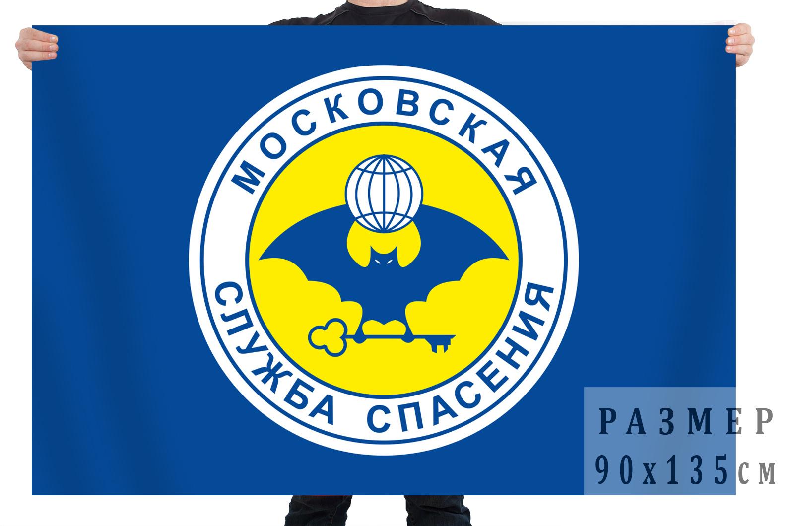 Флаг Московской службы спасения