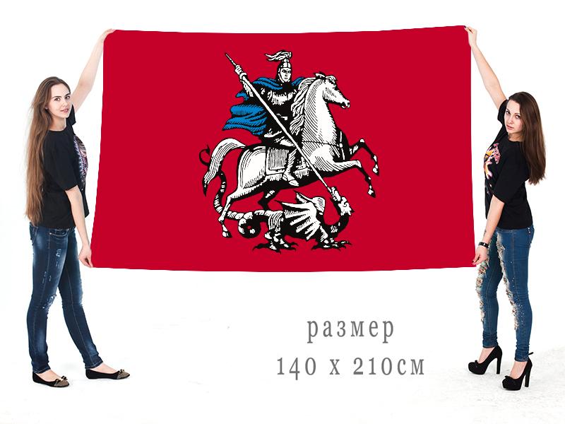 Флаг Москвы недорого с доставкой