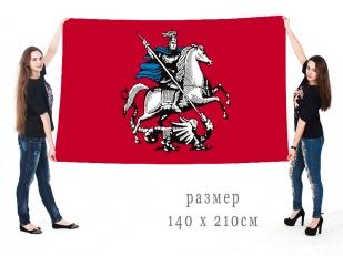 Большой флаг Москвы