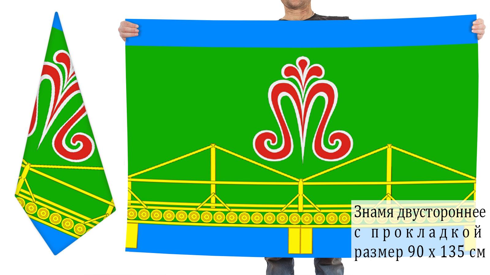 Двусторонний флаг Мостовского городского поселения
