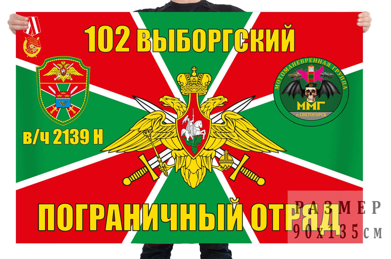 Флаг мотоманёвренной группы 102 пограничного отряда