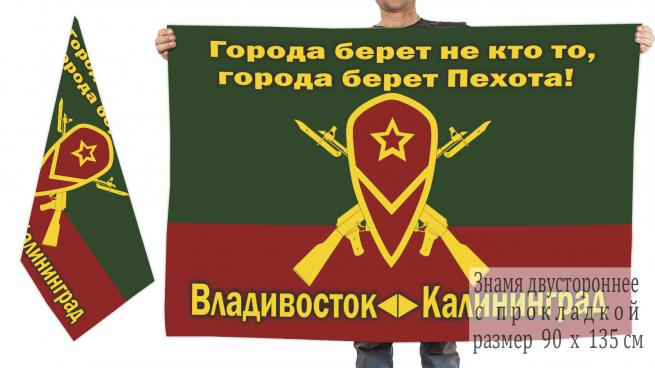 Флаг Мотострелковые войска: Владивосток – Калининград