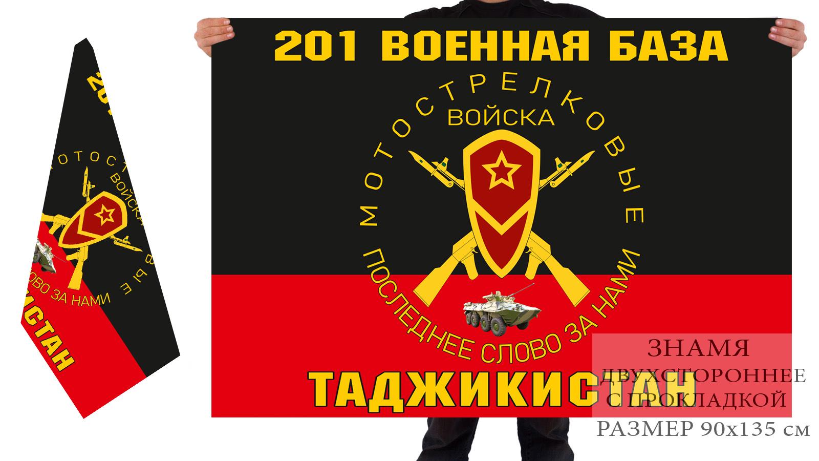 Флаг Мотострелковые войска – 201 военная база, Таджикистан