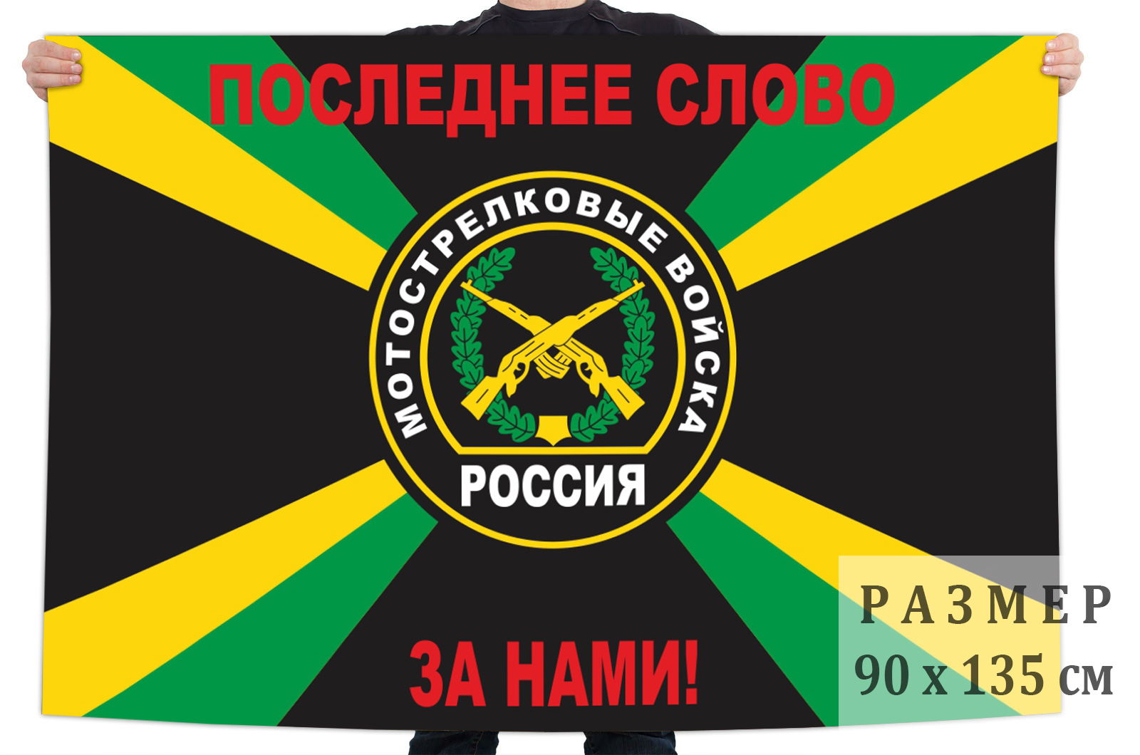 Мотострелковый флаг «Последнее слово за нами»