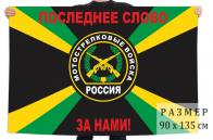 Флаг Мотострелковые войска России