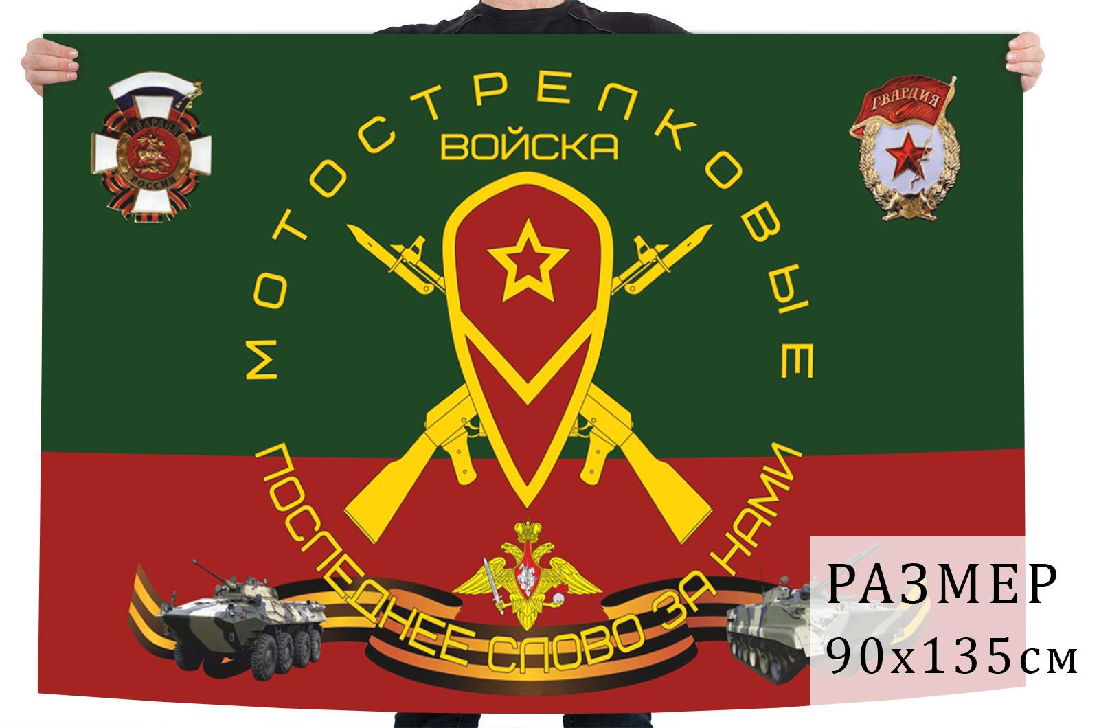 """Флаг """"Мотострелковые войска"""""""