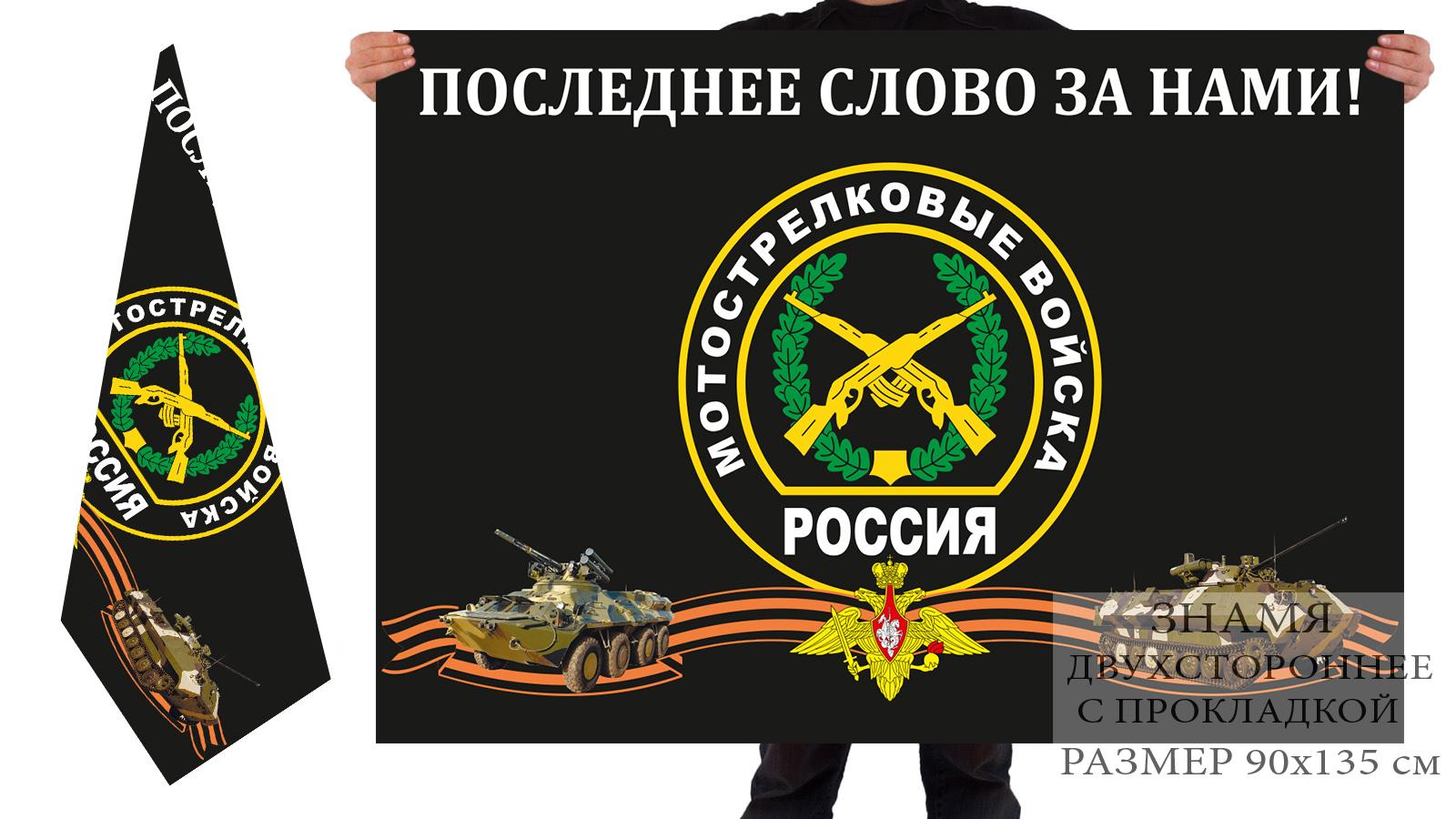 Купить в онлайн военторге двухсторонний флаг «Мотострелковые войска РФ»