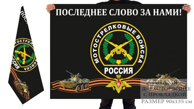 Двухсторонний флаг Мотострелковые войска РФ