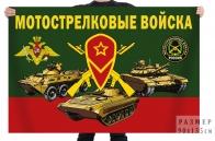 Флаг Мотострелковые войска