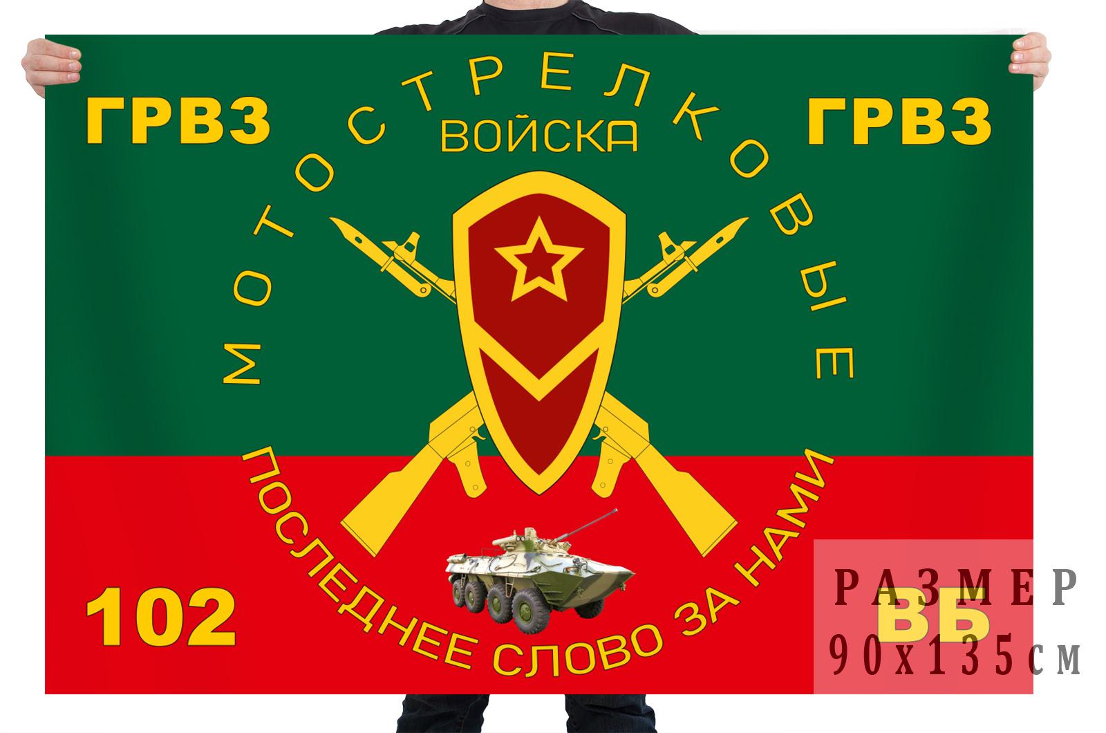 Флаг мотострелковых войск 102 военной базы ГРВЗ