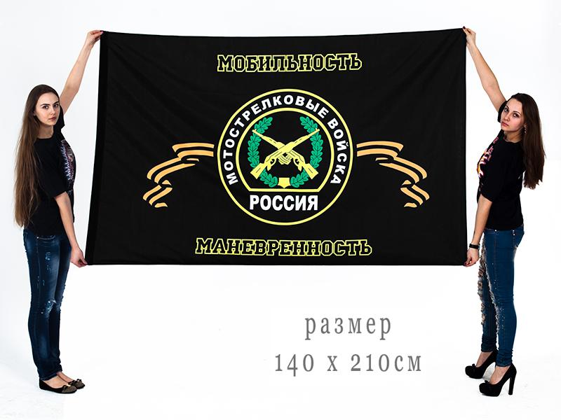 Черный флаг мотострелковых войск – Мобильность, Маневренность Черный флаг мотострелковых войск – Мобильность, Маневренность