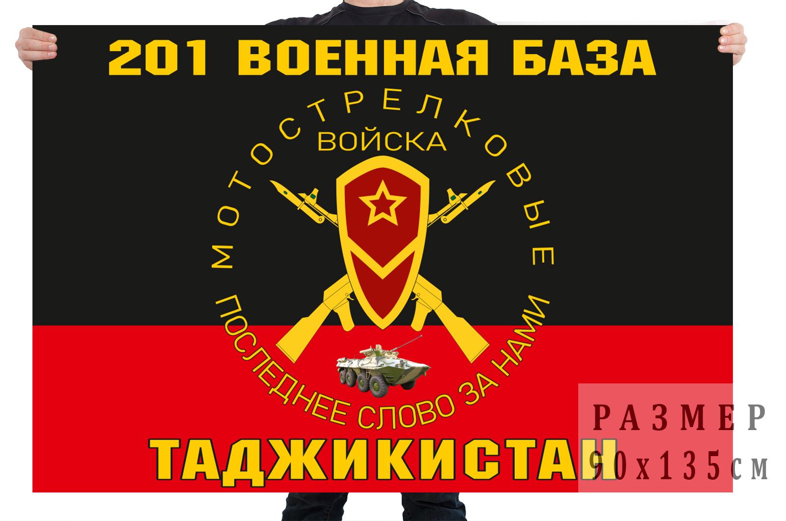 Купить в интернете флаг Мотострелковых войск 201 военная база, Таджикистан