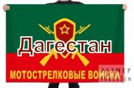 Флаг мотострелковых войск Дагестан