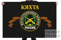 Флаг мотострелковых войск Кяхта