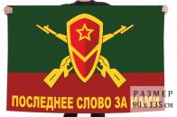 Флаг Мотострелковых войск Последнее слово за нами