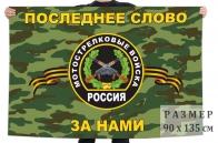 Флаг Мотострелковых войск России