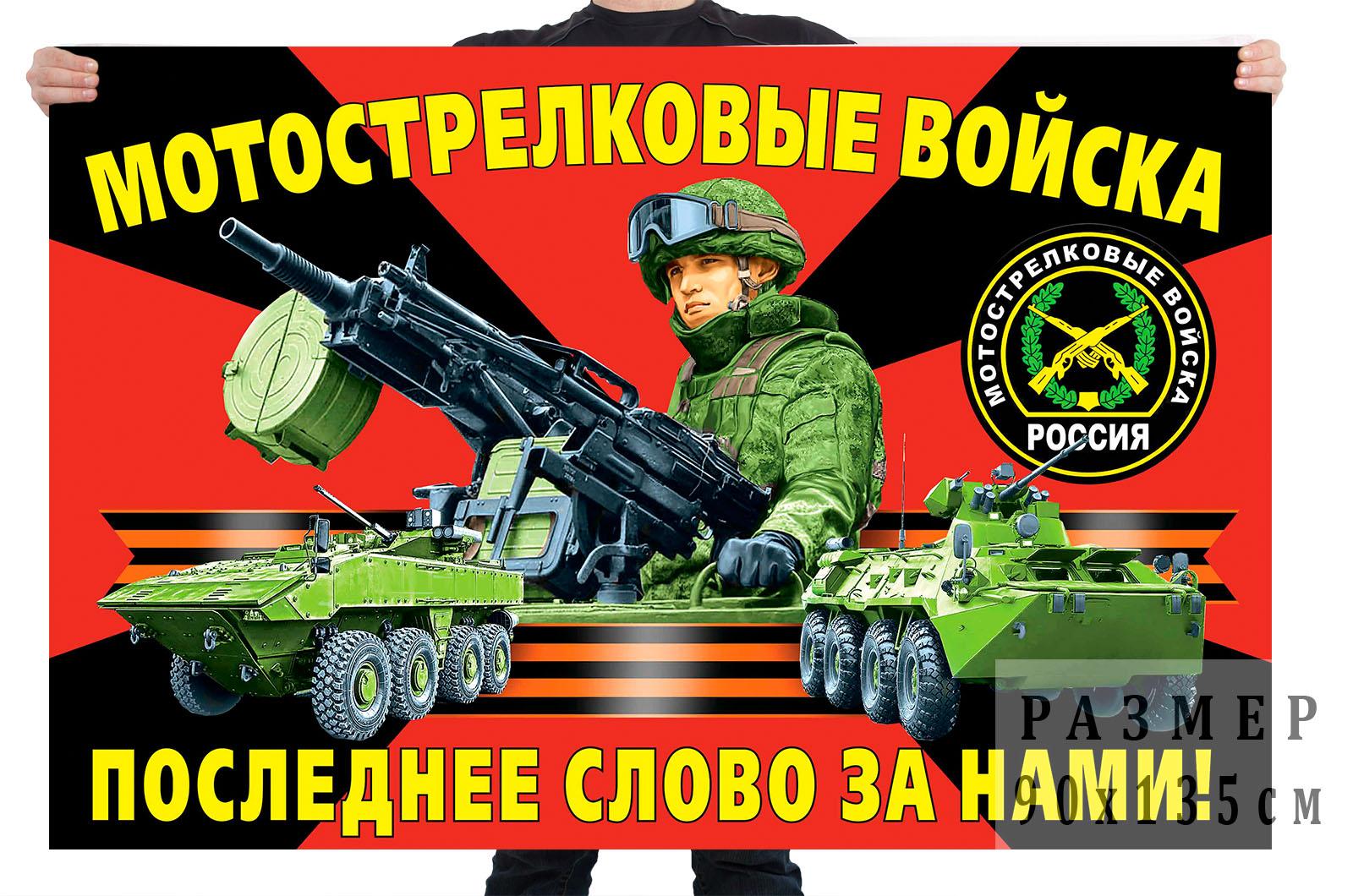 Флаг мотострелковых войск Российской Федерации