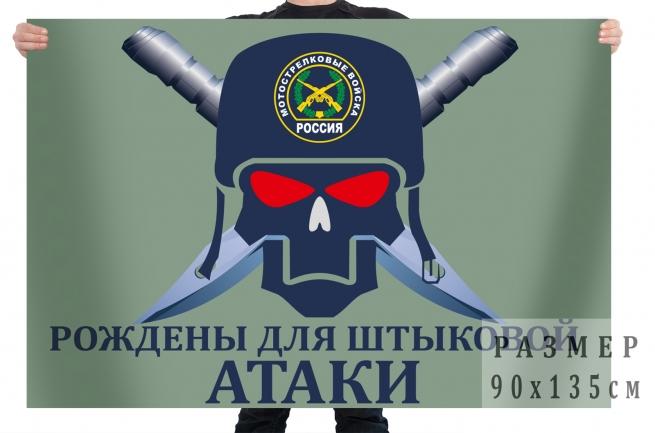 Флаг Мотострелковых войск «Рождены для штыковой атаки»