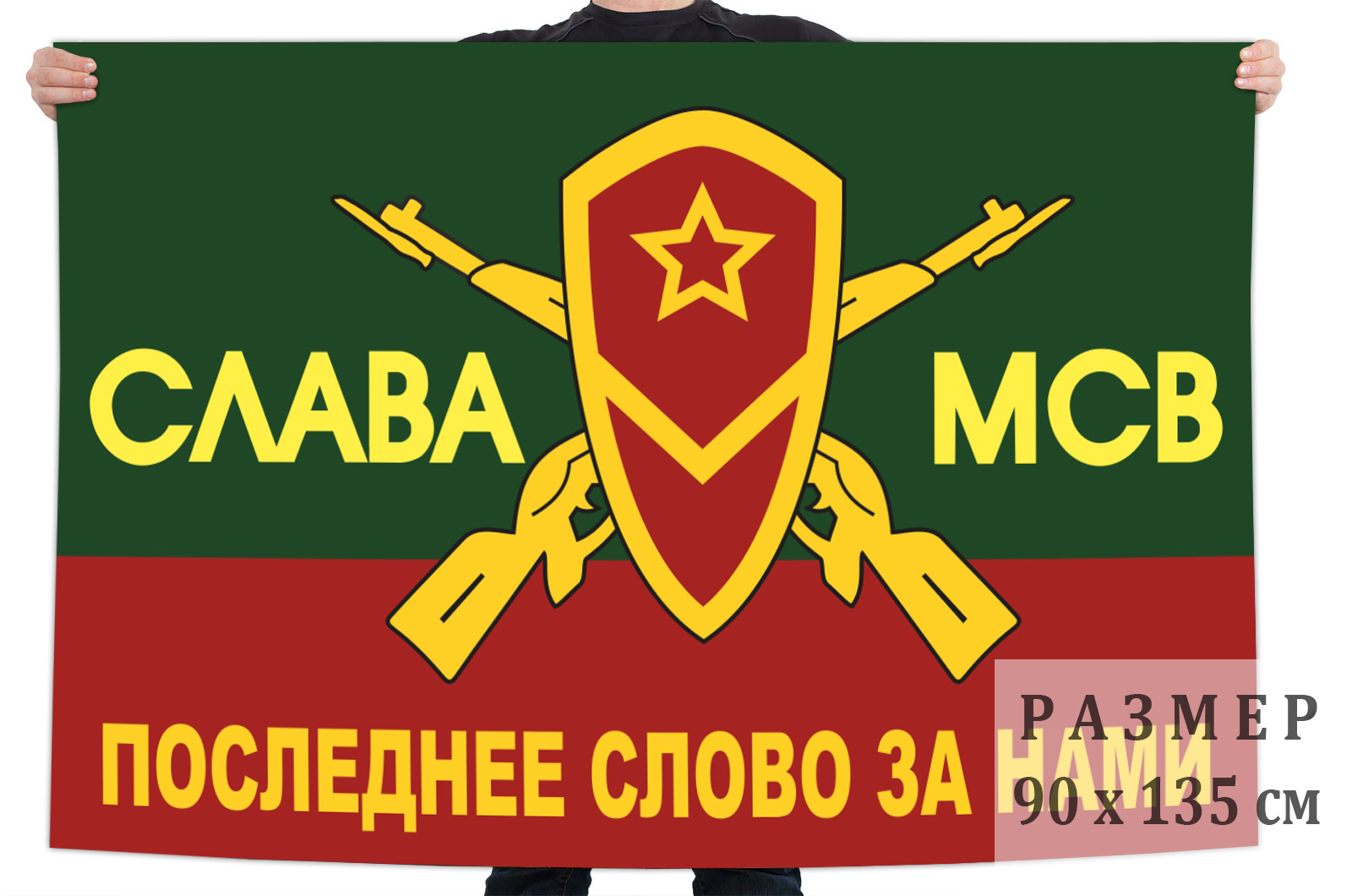 Флаг Мотострелковых войск Слава МСВ