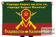 Флаг Мотострелковых войск Владивосток Калининград
