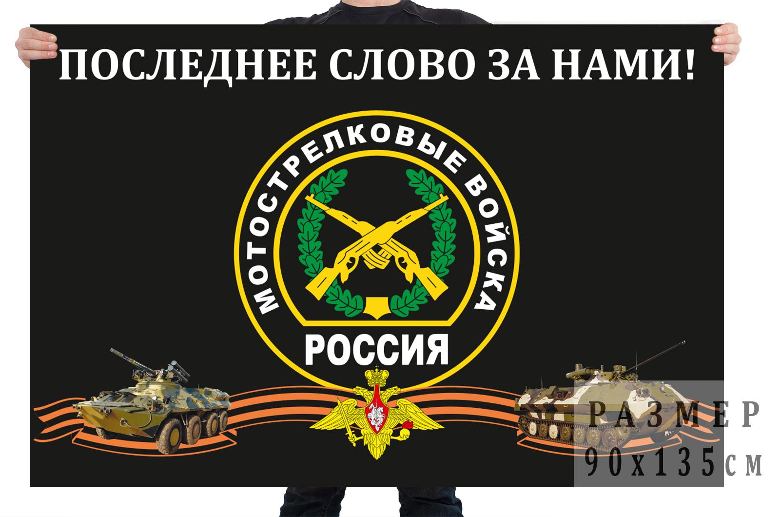Купить флаг МСВ в Москве
