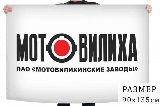 Флаг Мотовилихинских заводов