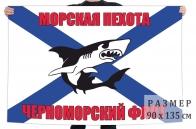 Флаг МП Черноморского флота