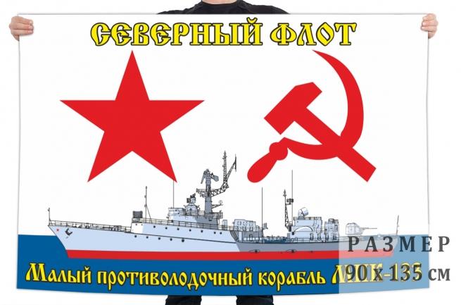 Флаг ВМФ СФ Малый противолодочный корабль МПК-133