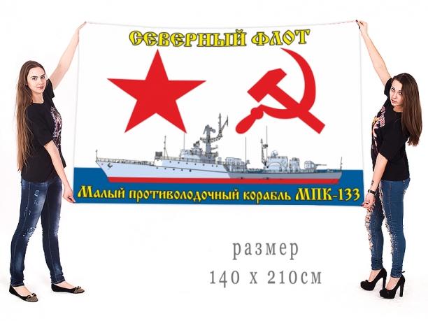 Большой флаг ВМФ МПК-133 Северный флот