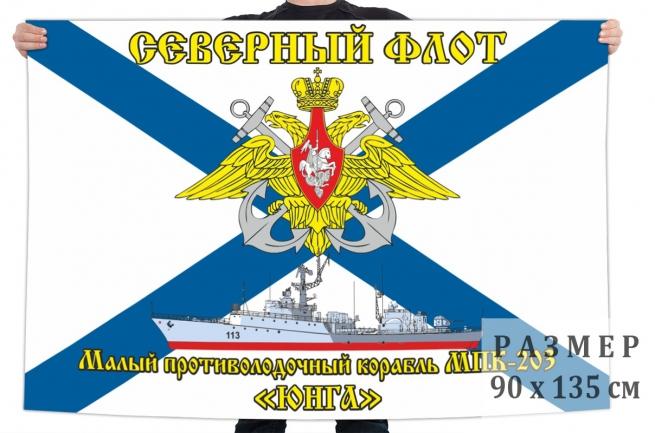 "Флаг МПК-203 ""Юнга"""