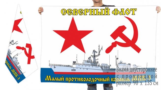 Двухсторонний флаг ВМФ МПК-3 Северный флот
