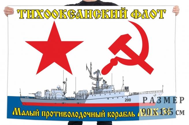 Флаг Малый противолодочный корабль МПК-36