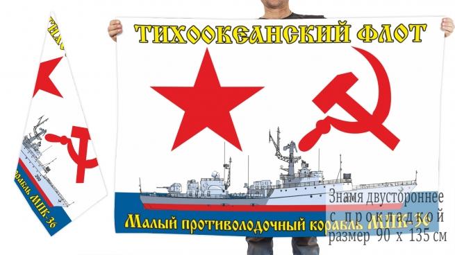 Двухсторонний флаг ВМФ МПК-36